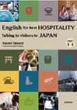 ホスピタリティの英語