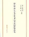 D・H・ロレンスとモダニズムの作家たち