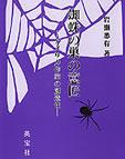 蜘蛛の巣の意匠
