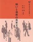 阪大英文学会叢書1 病いと身体の英米文学