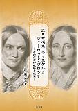 エリザベス・ギャスケルとシャーロット・ブロンテ--その交友の軌跡と成果--