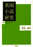 英国小説研究 No.25