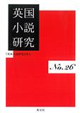 英国小説研究 No.26