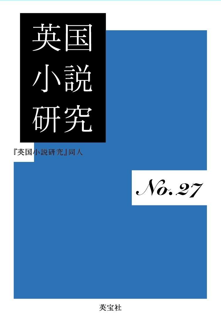 英国小説研究 No.27