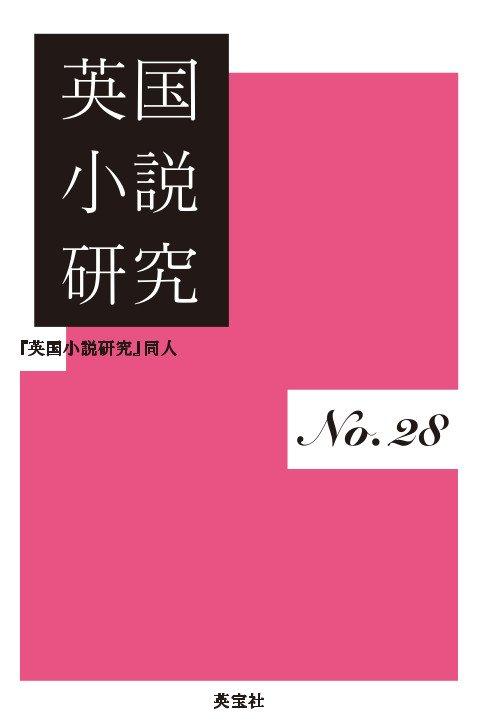 英国小説研究 No.28