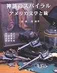 神話のスパイラル−アメリカ文学と銃−