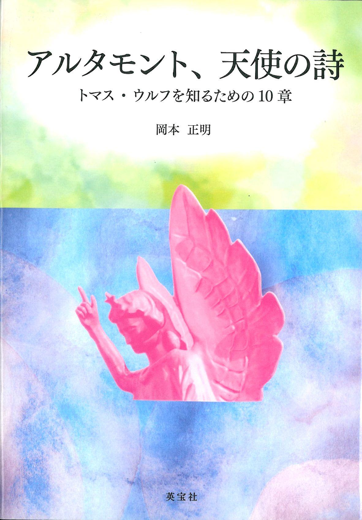 アルタモント、天使の詩