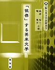 阪大英米文学会叢書「依存」する英米文学