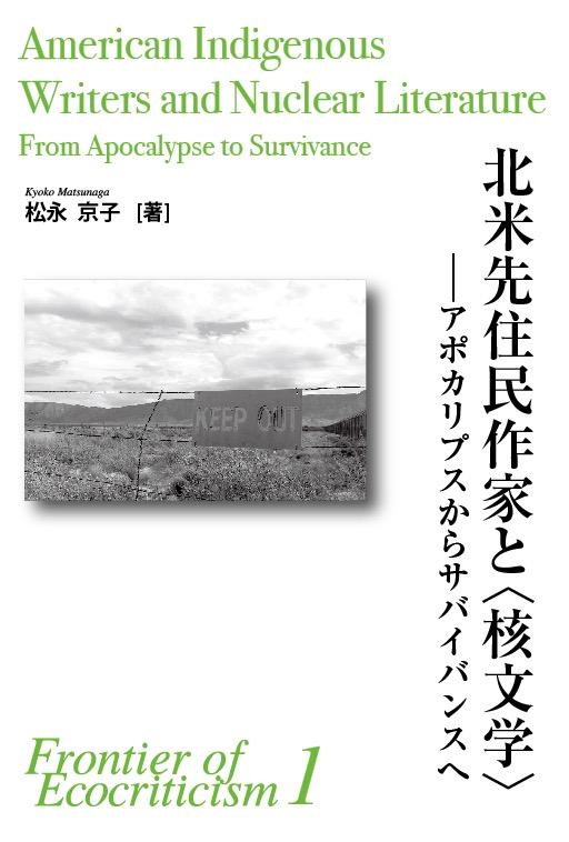 北米先住民作家と<核文学>