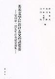 英米文学における父の諸変奏 ー安田章一郎百寿記念論集ー