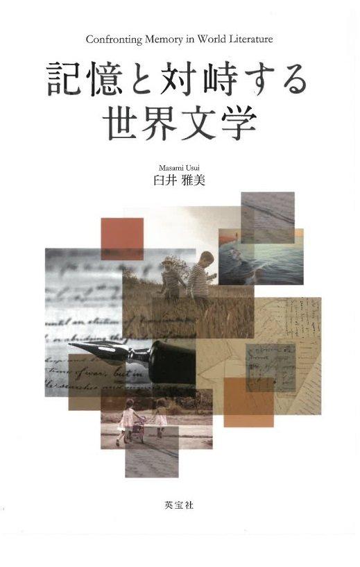 記憶と対峙する世界文学