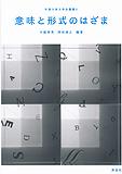 阪大英文学会叢書6 意味と形式のはざま