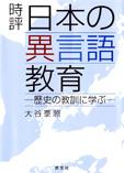 時評 日本の異言語教育