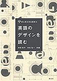 阪大英文学会叢書8 英語のデザインを読む