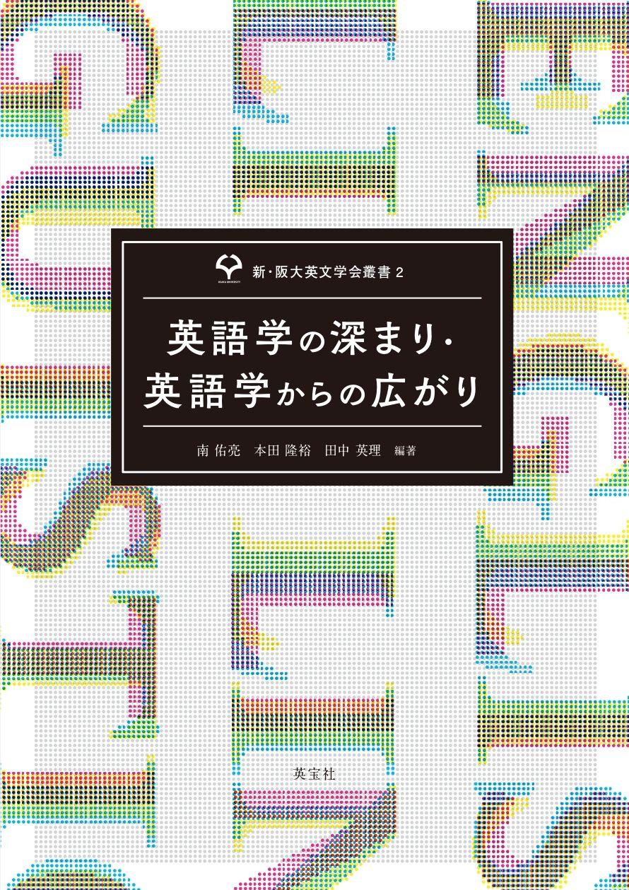 新・阪大英文学会叢書2 英語学の深まり・英語学からの広がり
