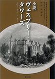 小説 ヴェスプリー・タワーズ
