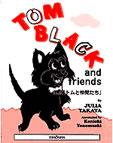 黒猫トムと仲間たち