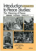 平和を創る--平和学入門--