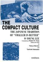 「コンパクト」文化志向の日本人
