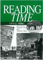 「タイム」を読む