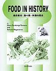 総合教材:食べ物・料理の歴史