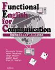 実践英語コミュニケーションの技法