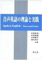 音声英語の理論と実践