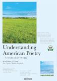 アメリカ詩から学ぶアメリカ文化