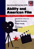 アビリティとアメリカン・フィルム