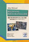 英語で読む現代世界の文化・社会・言語 −植民地主義からグローバリゼーションへ−