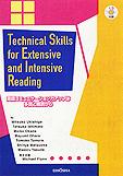 英語コミュニケーション力アップは多読と精読から