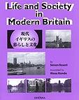 現代イギリスの暮らしと文化