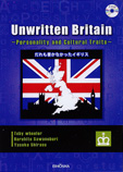 だれも書かなかったイギリス