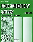 エコ・フレンドリー・ジャパン
