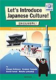 日本文化を世界に! −日本の伝統文化からポップ・カルチャーまで−