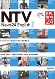 日テレNews24 Englishで考える日本事情2