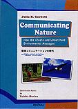 環境コミュニケーションの時代 --「共生」する人と自然--