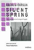 沈黙の春1