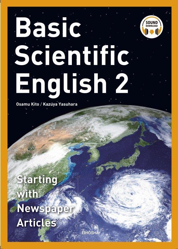ニュース記事で学ぶやさしい科学英語2