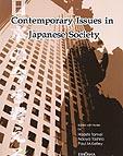 日本の今を考える