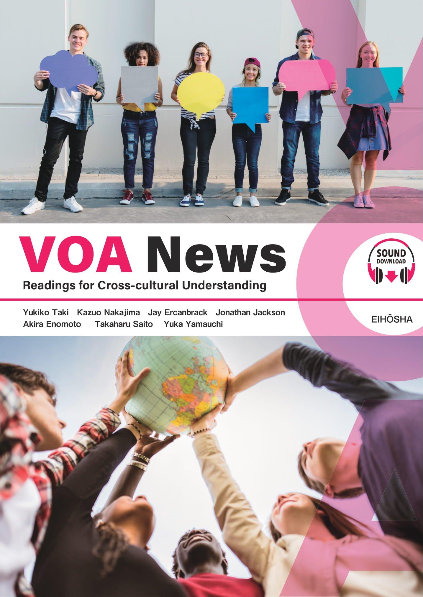異文化理解のためのVOAニュース15