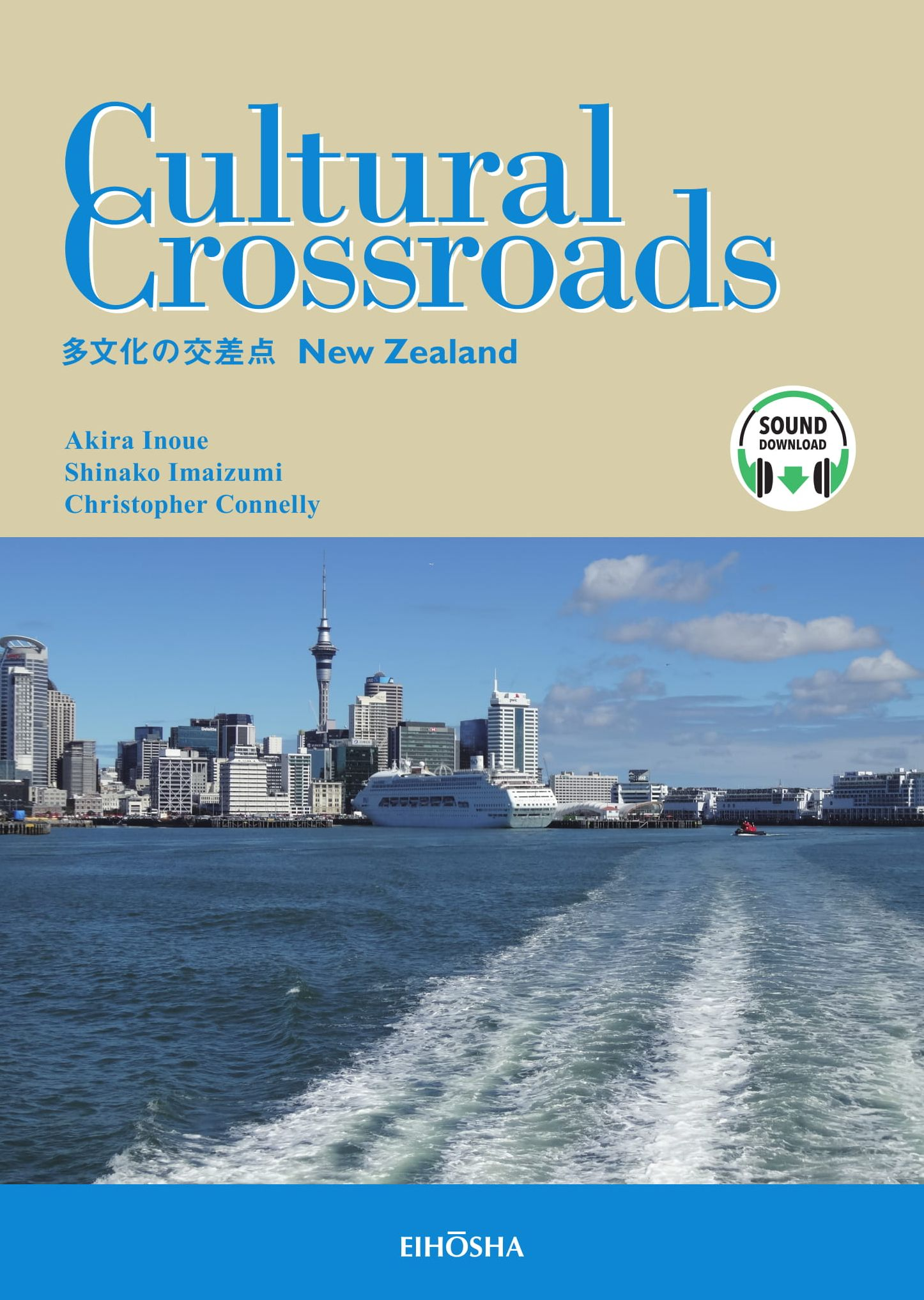 ―多文化の交差点 New Zealand―