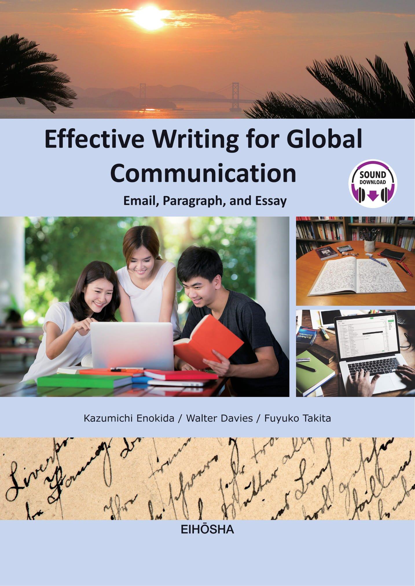 グローバル・コミュニケーションのためのライティング  ―Eメール・パラグラフ・エッセイ