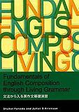 文法から入る英作文基礎演習
