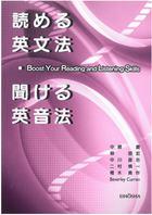 読める英文法、聞ける英音法