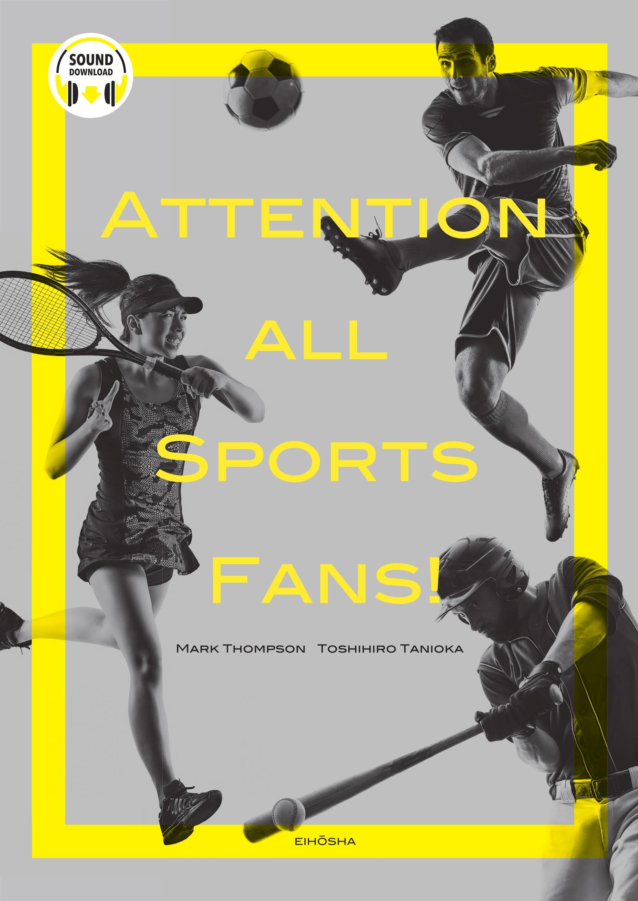 アスリート、スポーツの世界と英語の基礎固め