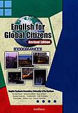 地球市民としての英語 Revised Edition