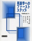 英語学へのファーストステップ【改訂版】ー英語構文論入門ー