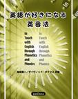 英語が好きになる英音法