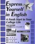 英語で自己表現一大学英語のフレッシュスタート−TOEIC(R)予想問題付−